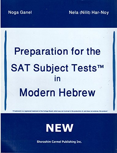 9781599758022: Preparation for the SAT Subject Tests in Modern Hebrew