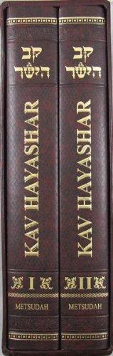Kav Hayashar Metsudah Hebrew / English: Israel Book Shop