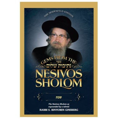 9781600914157: Gems from the Nesivos Shalom: Shabbos