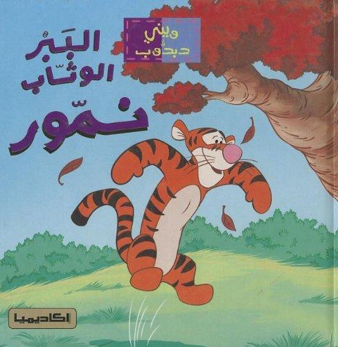 9781601110053: Al-Babr Al-Waththab Nammur-Winnie Ad-Dabbub (Winnie the Pooh)