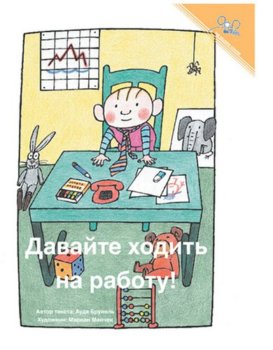 "Ð""аРаРпоРРем на Ñ Ð°Ð±Ð¾Ñ Ñ /Let's Go To Work (Russian Edition): Aude Brunel"
