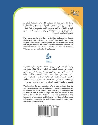 9781601950871: The Doll's Nose (Arabic/English Edition) (Arabic Edition)