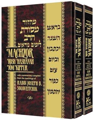 9781602040069: Machzor Mesoras HaRav 2 Vol. SLIPCASED SET - Rosh Hashanah and Yom Kippur [KHAL]