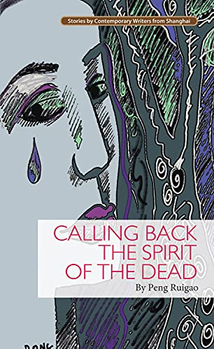 Calling Back the Spirit of the Dead (Contemporary Writers From Shanghai): Peng Ruigao