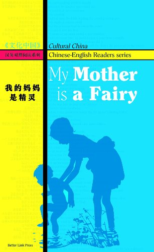 9781602209145: My Mother is a Fairy: A Novel