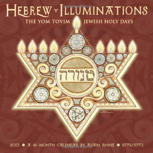 Hebrew Illuminations 16-Month 2013 Wall Calendar: The Yom Tovim Jewish Holy Days: Adam Rhine