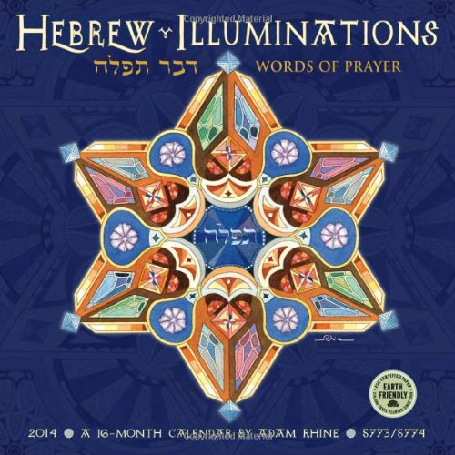 9781602377295: Hebrew Illuminations Calendar: Words of Prayer