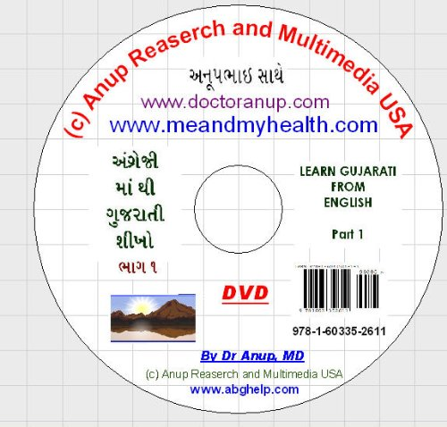 Learn English from Gujarati: Part 1: Dr. A. B.