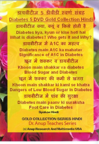 9781603352895: Diabetes 5 DVD Gold Collection Hindi from Dr. Anup, MD