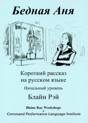 9781603720120: Bednaya Anya (Russian Edition)