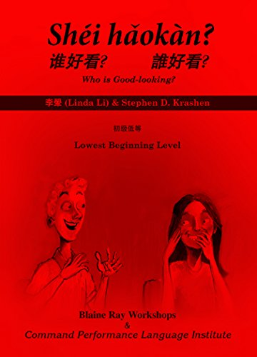 9781603721219: Shei haokan? Who's Good Looking? (Chinese Edition)