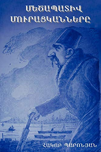 Metzabadiv Muratskanere (the Honorable Beggars) [Language: Armenian]: Hagop Baronyan