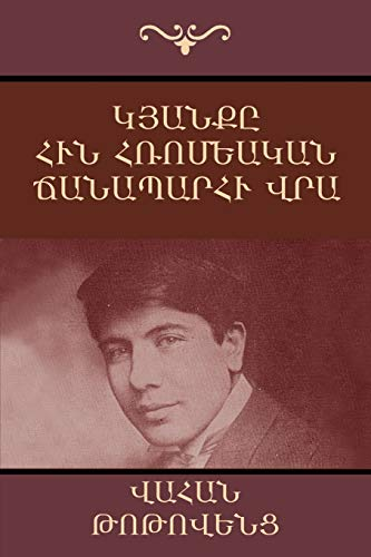 Life on the Ancient Roman Road: An Autobiographical Novel (Armenian Edition): Vahan Totovents