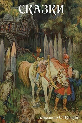 Fairy Tales (Skazki) (Russian Edition): Pushkin, Alexander S.