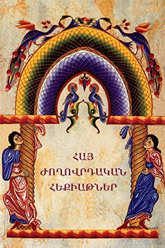 9781604447927: Armenian Folk Tales / (Armenian Edition)