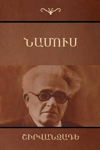 Namous / (Armenian Edition): Shirvanzade Alexander Movsesyan)