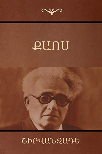 Chaos / (Armenian Edition): Alexander Movsesyan), Shirvanzade