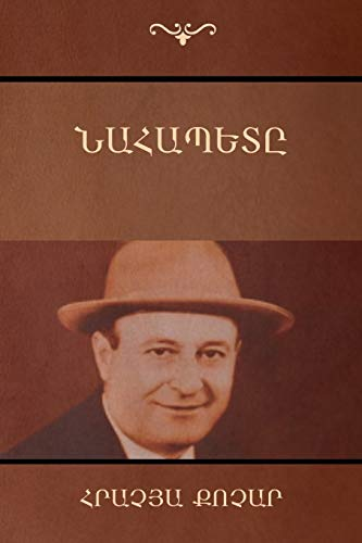9781604448184: The Patriarch (Armenian Edition)