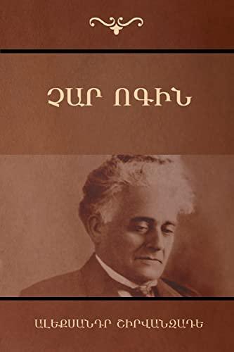 The Evil Spirit (Armenian Edition): Alexander Shirvanzade