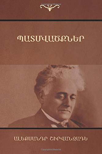 Narrations (Armenian Edition): Alexander Shirvanzade