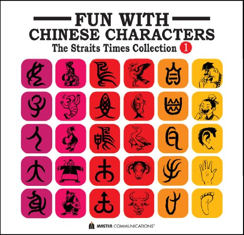9781604801156: Fun with Chinese Characters 1: The Straits Times Collection 1 (English and Chinese Edition)