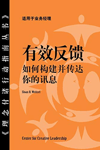 9781604910575: Feedback That Works: How to Build and Deliver Your Message (Chinese)