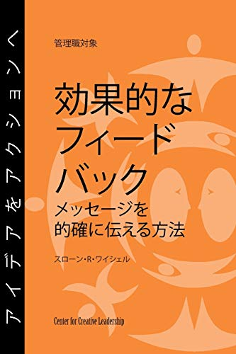 9781604910582: Feedback That Works: How to Build and Deliver Your Message (Japanese) (Aidea O Kodo Ni Gaidobukku) (Japanese Edition)