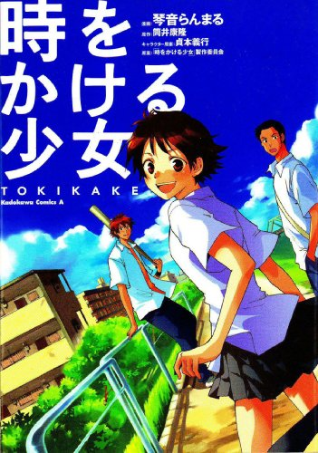 9781604961058: The Girl Who Leapt Through Time