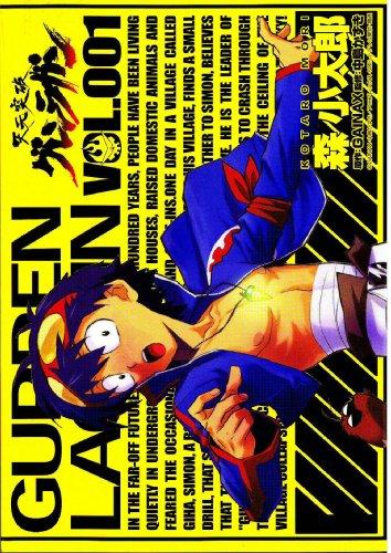 9781604961577: Gurren Lagann Manga Volume 1