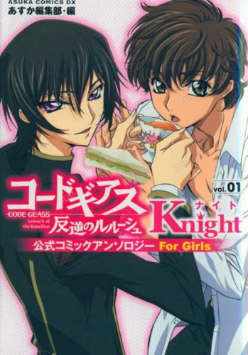 9781604962192: Code Geass: Knight, Vol. 1
