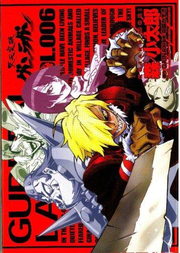9781604962338: Gurren Lagann Manga Volume 6