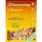 9781606030387: Discovering Chinese Volume II Workbook: Traditional Chinese Characters