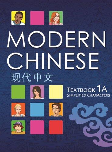 9781606034811: 现代中文