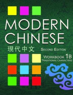 9781606034859: Modern Chinese: Workbook 1B