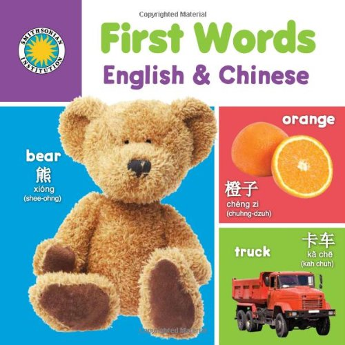 First Words: English & Chinese (First Words Bilingual Books) (Bilingual Touch and Feel Books) (1607278316) by Soundprints