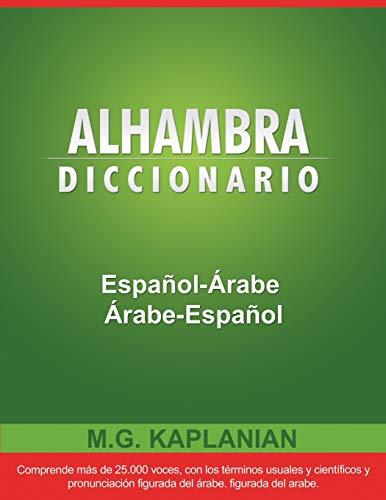 9781607966227: Alhambra Diccionario Espanol-Arabe/Arabe-Espanol (Spanish Edition)
