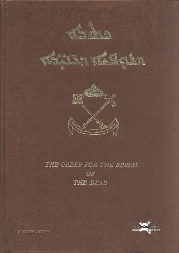9781611439601: The Order of the Burial of the Dead: According to the Ancient Rite of the Syrian Orthodox Church of Antioch (Syriac Liturgies for Worship)
