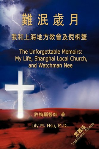 9781612157863: The Unforgettable Memoirs: My Life, Shanghai Local Church and Watchman Nee (Traditional Chinese) (Mandarin Chinese Edition)