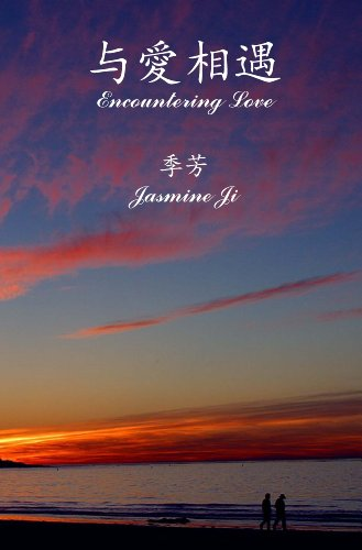9781612650043: Encountering Love (Traditional Chinese Edition) 与愛相遇