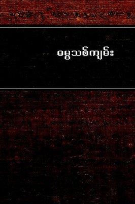 9781613380246: Burmese Bible
