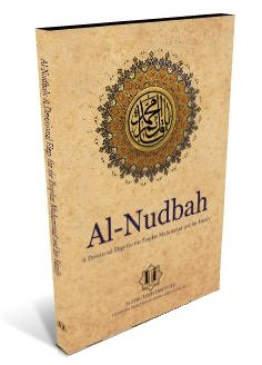 9781615843329: Al-Nudbah: A Devotional Elegy for the Prophet Muhammad and His Family (with Audio CD)