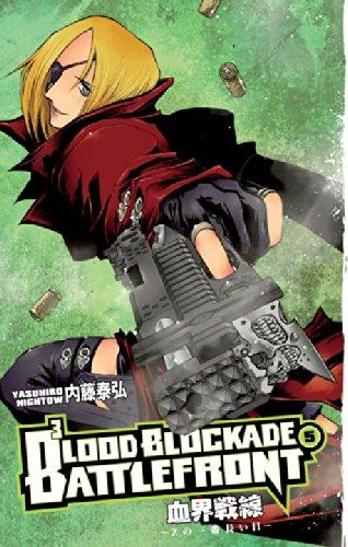 9781616552244: Blood Blockade Battlefront Volume 5