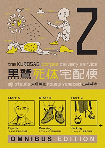 9781616557836: The Kurosagi Corpse Delivery Service: Book Two Omnibus