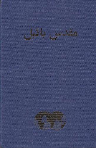 9781618706645: Urdu Bible Easy- To- Read Version: B-URD-06645 (Urdu Edition)