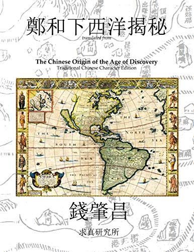 The Chinese Origin of the Age of Discovery: Chao C. Chien