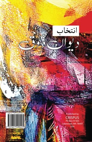 9781621490425: Dewan e Zauq (Urdu Edition)