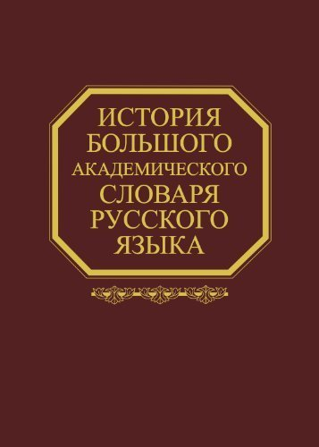 9781622094226: The History of the Great Academic Dictionary of the Russian Language