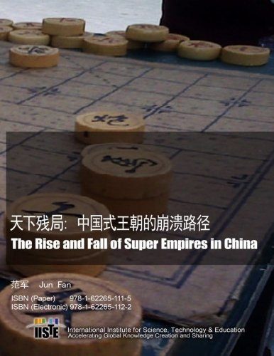 9781622651115: The Rise and Fall of Super Empires in China (Chinese Edition)