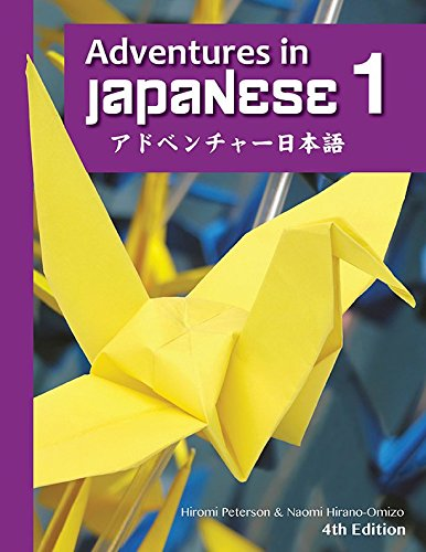 9781622910564: Adventures in Japanese 4th Edition, Volume 1 Textbook (Japanese Edition)