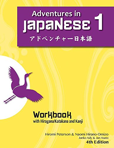 9781622910571: Adventures in Japanese 4th Edition, Volume 1 workbook (Japanese Edition)
